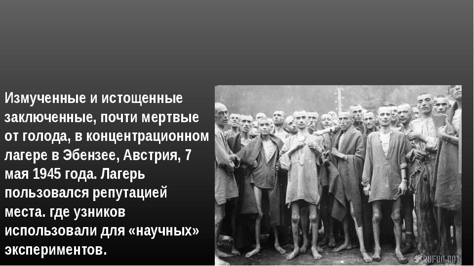 Измученные и истощенные заключенные, почти мертвые от голода, в концентрацион...