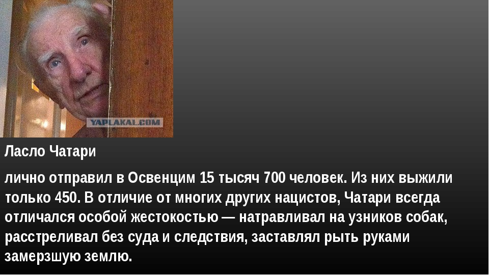 лично отправил в Освенцим 15 тысяч 700 человек. Из них выжили только 450. В о...