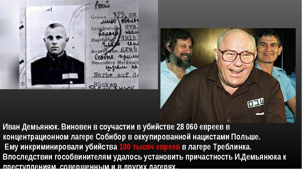 Иван Демьянюк. Виновен в соучастии в убийстве 28 060 евреев в концентрационно...
