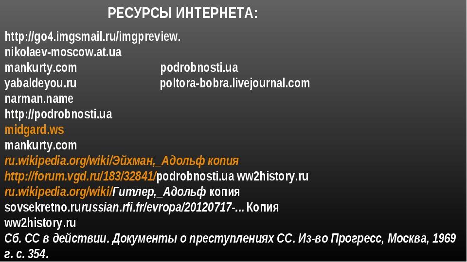 http://go4.imgsmail.ru/imgpreview. nikolaev-moscow.at.ua mankurty.com podrobn...
