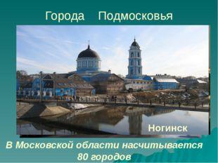 Города Подмосковья В Московской области насчитывается 80 городов Волоколамск