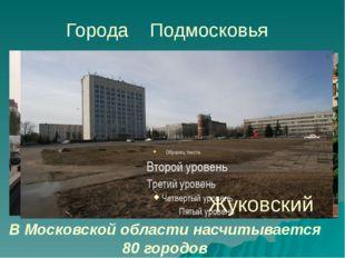 Города Подмосковья В Московской области насчитывается 80 городов Электросталь