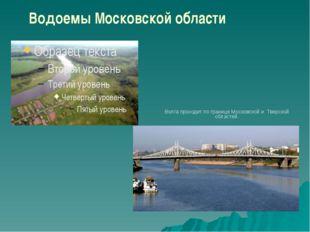 Волга проходит по границе Московской и Тверской областей. Водоемы Московской