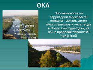ОКА Протяженность на территории Московской области – 204 км. Имеет много прит