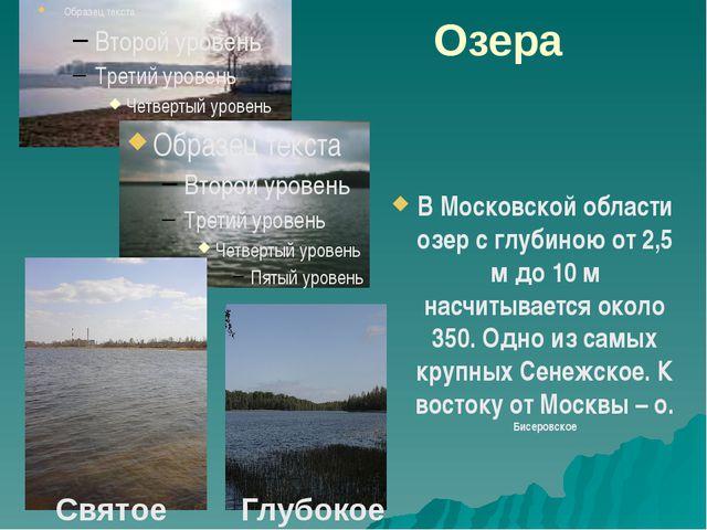 Озера В Московской области озер с глубиною от 2,5 м до 10 м насчитывается ок...