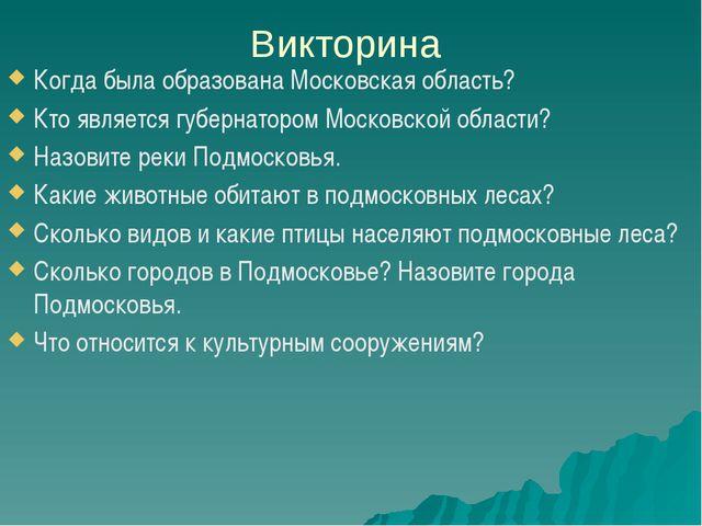 Викторина Когда была образована Московская область? Кто является губернатором...
