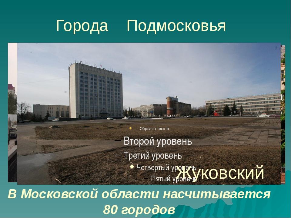 Города Подмосковья В Московской области насчитывается 80 городов Электросталь...