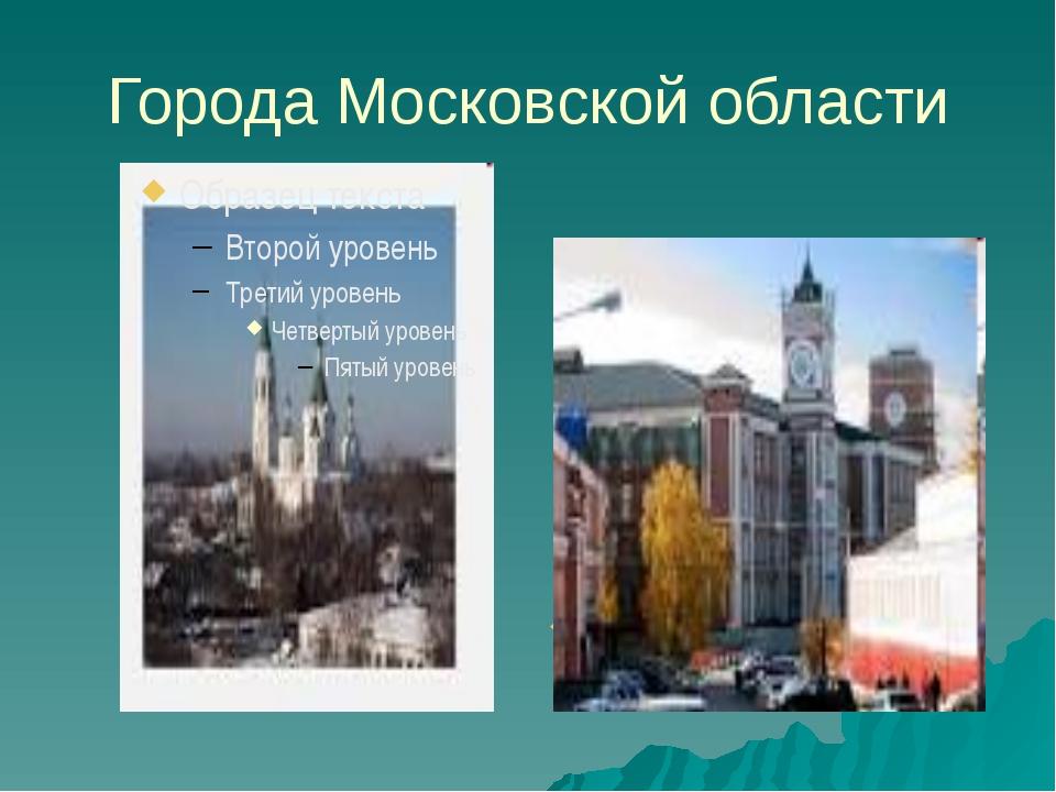Города Московской области Егорьевск