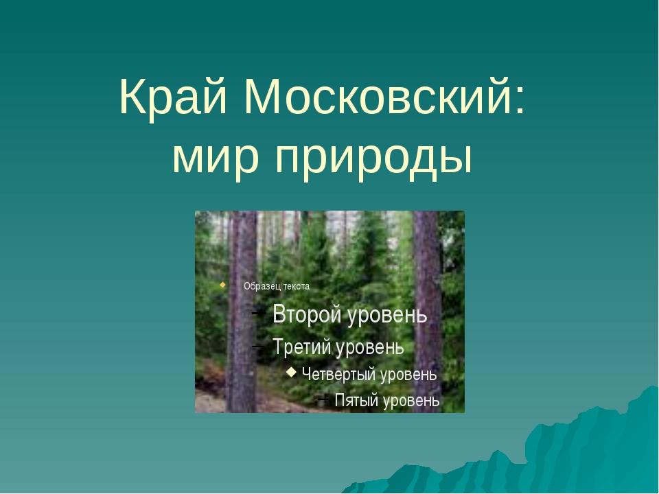 Край Московский: мир природы