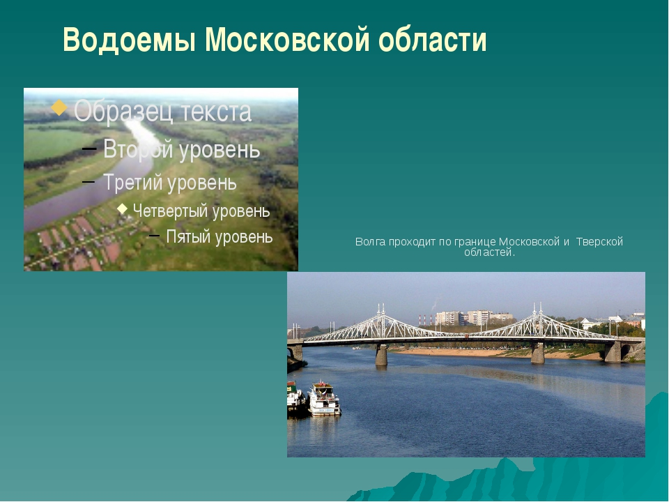 Волга проходит по границе Московской и Тверской областей. Водоемы Московской...