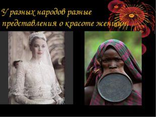 У разных народов разные представления о красоте женщин.