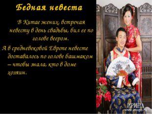 Бедная невеста В Китае жених, встречая невесту в день свадьбы, бил ее по го