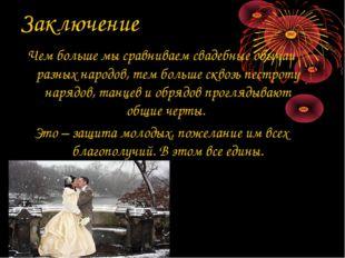 Заключение Чем больше мы сравниваем свадебные обычаи разных народов, тем боль