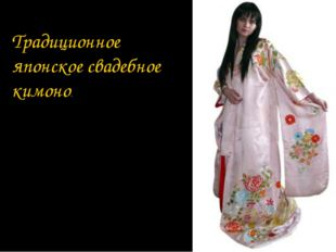 Традиционное японское свадебное кимоно.