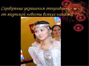 Серебряные украшения отпугивают от якутской невесты всякие напасти.
