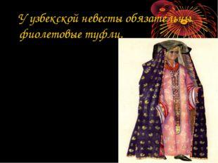 У узбекской невесты обязательны фиолетовые туфли.