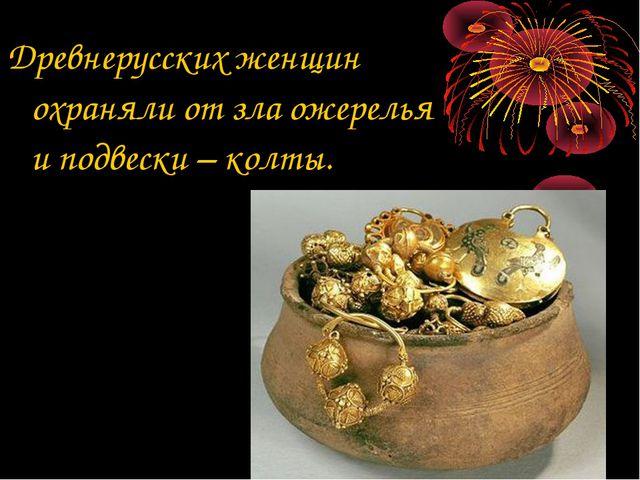Древнерусских женщин охраняли от зла ожерелья и подвески – колты.