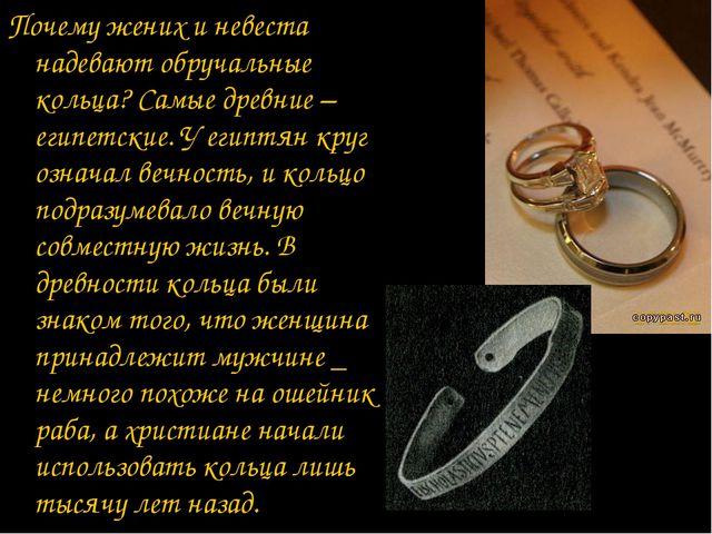 Почему жених и невеста надевают обручальные кольца? Самые древние – египетски...