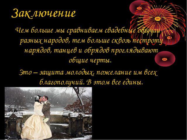 Заключение Чем больше мы сравниваем свадебные обычаи разных народов, тем боль...