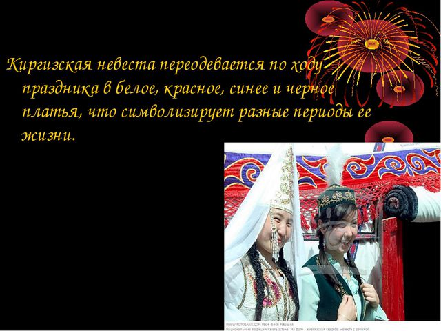 Киргизская невеста переодевается по ходу праздника в белое, красное, синее и...