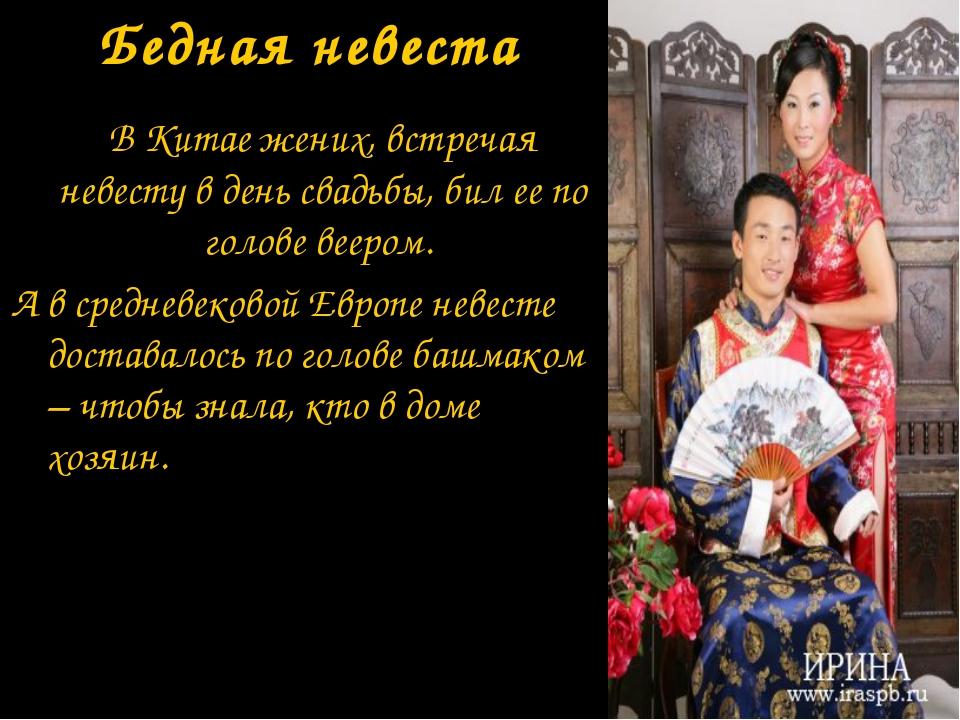Бедная невеста В Китае жених, встречая невесту в день свадьбы, бил ее по го...