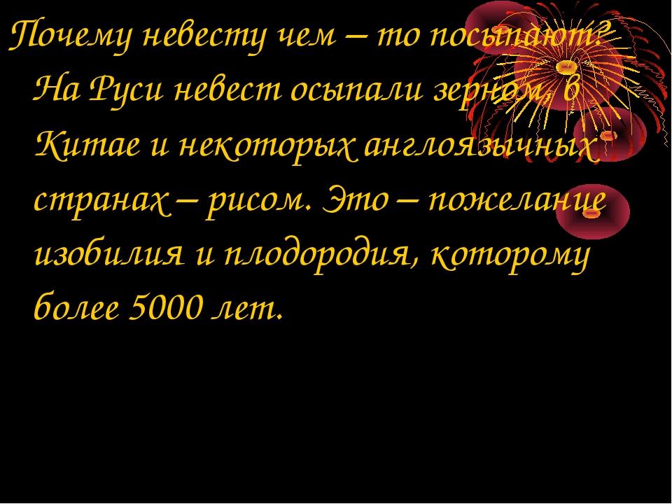 Почему невесту чем – то посыпают? На Руси невест осыпали зерном, в Китае и не...