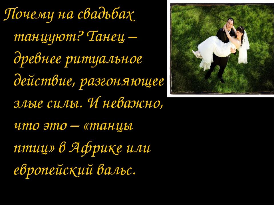 Почему на свадьбах танцуют? Танец – древнее ритуальное действие, разгоняющее...