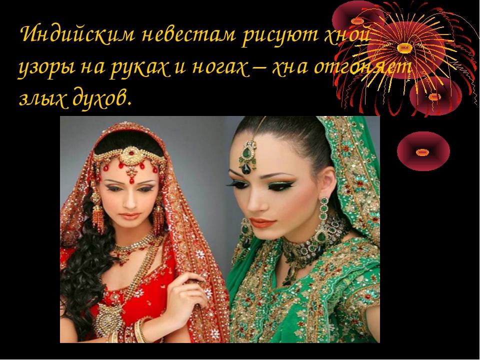 Индийским невестам рисуют хной узоры на руках и ногах – хна отгоняет злых дух...