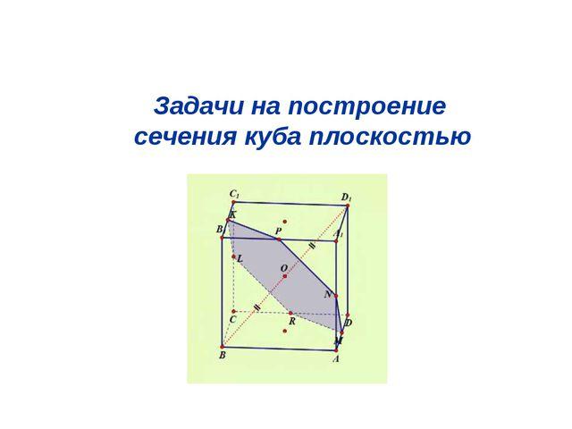 Задачи на построение сечения куба плоскостью
