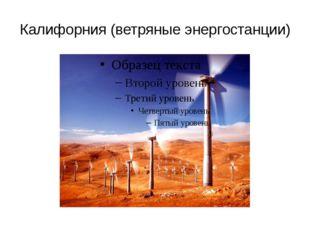 Калифорния (ветряные энергостанции)