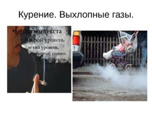 Курение. Выхлопные газы.