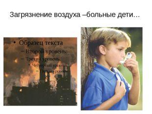 Загрязнение воздуха –больные дети…