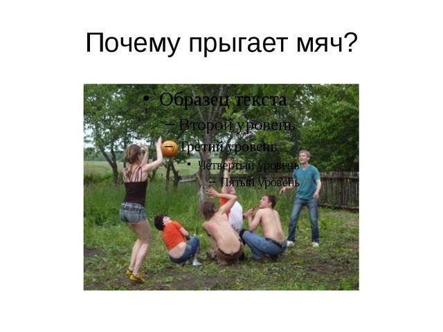 Почему прыгает мяч?