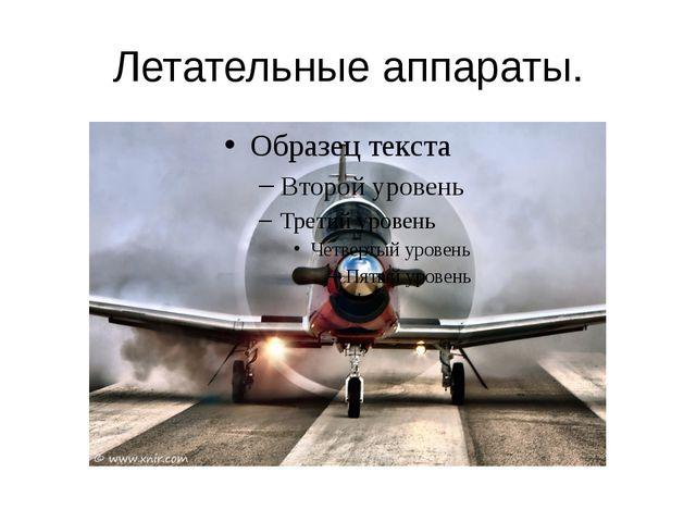 Летательные аппараты.