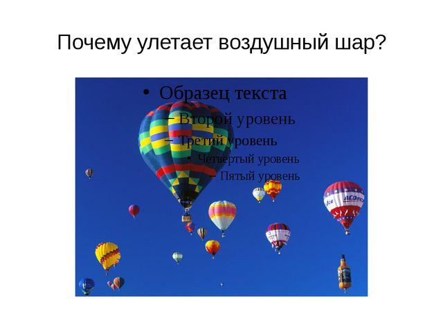 Почему улетает воздушный шар?