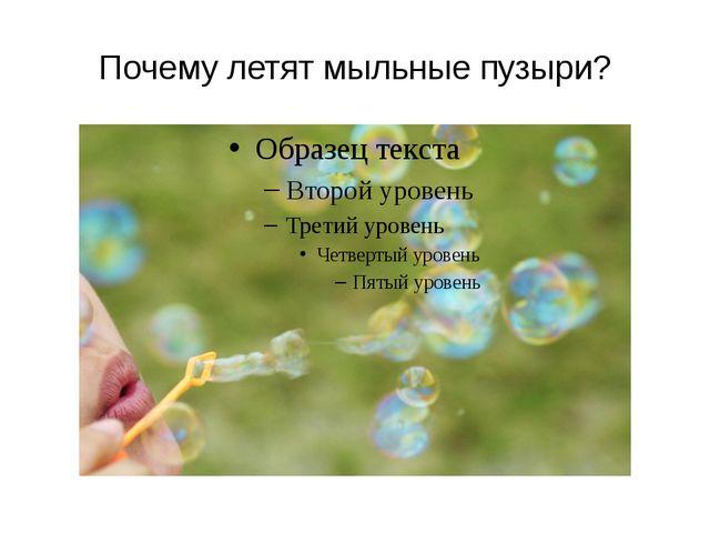 Почему летят мыльные пузыри?