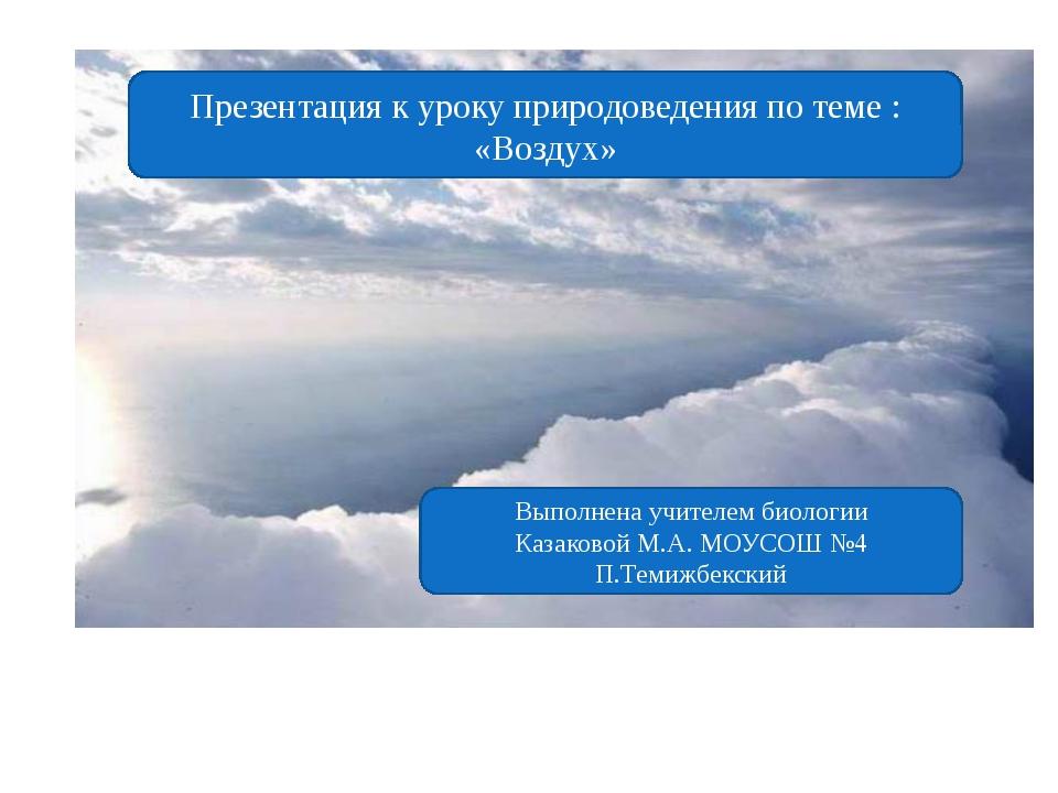 Воздух. Презентация к уроку природоведения по теме : «Воздух» Выполнена учите...