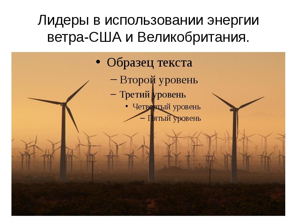 Лидеры в использовании энергии ветра-США и Великобритания.