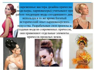 Современные мастера дизайна прически (модельеры, парикмахеры) учитывают при
