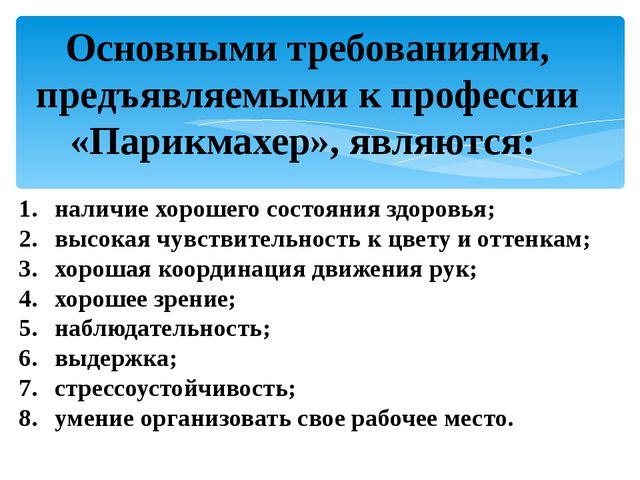 Основными требованиями, предъявляемыми к профессии «Парикмахер», являются: ...