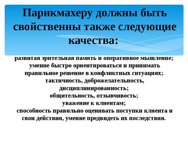 Парикмахеру должны быть свойственны также следующие качества:  развитая зри...