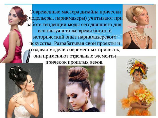 Современные мастера дизайна прически (модельеры, парикмахеры) учитывают при...