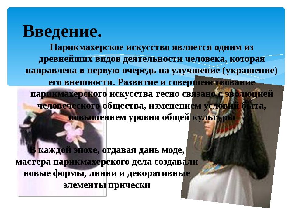 Презентация к уроку учебной практике на тему Ознакомление с  слайда 7 Введение Парикмахерское искусство является одним из древнейших видов деятел