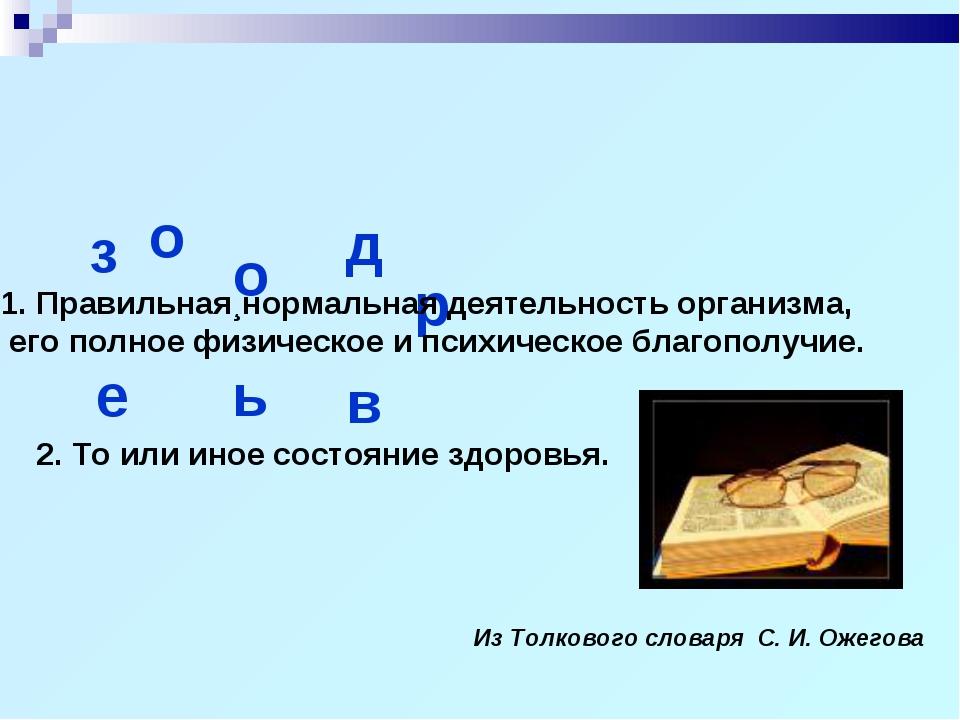 з д о р о в ь е Правильная¸нормальная деятельность организма, его полное физи...