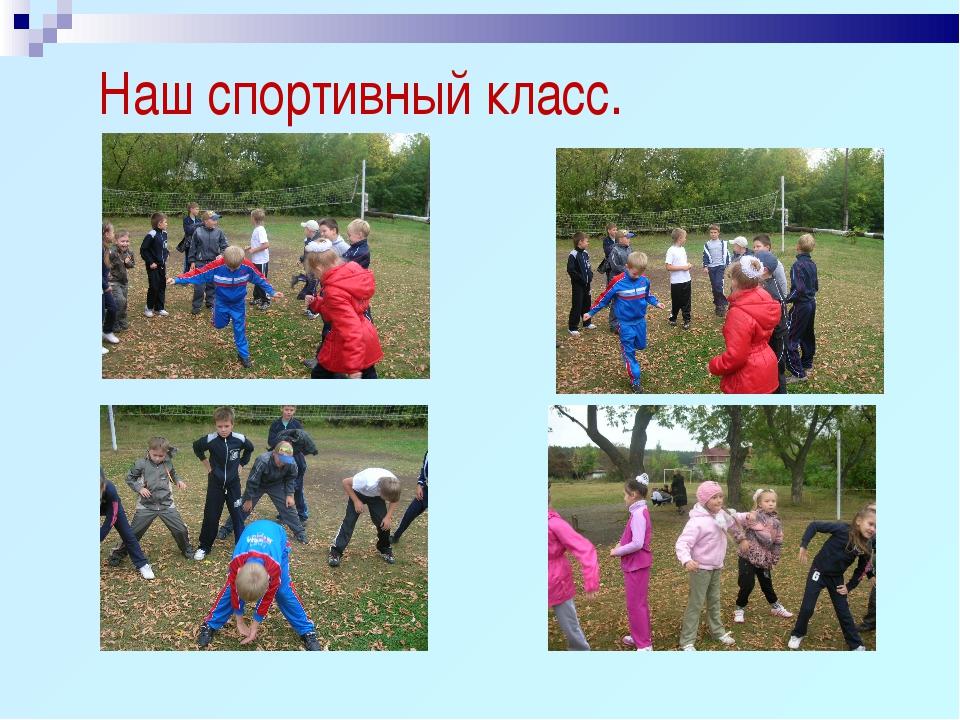Наш спортивный класс.