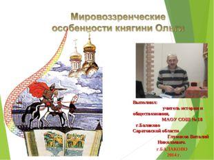 Выполнил: учитель истории и обществознания, МАОУ СОШ № 18 г.Балаково Саратовс