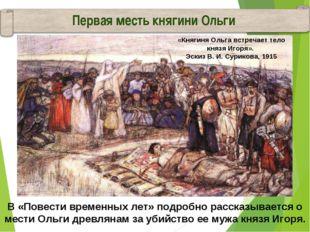 Первая месть княгини Ольги В «Повести временных лет» подробно рассказывается