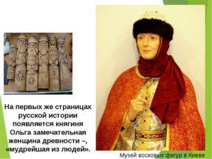 На первых же страницах русской истории появляется княгиня Ольга замечательная