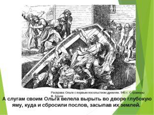 Расправа Ольги с первым посольством древлян. 945 г. С гравюры Ф. Бруни А слуг