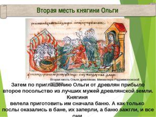 Вторая месть княгини Ольги Затем по приглашению Ольги от древлян прибыло втор